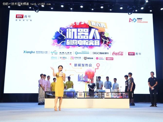 机器人创客电视大赛启动仪式圆满落幕