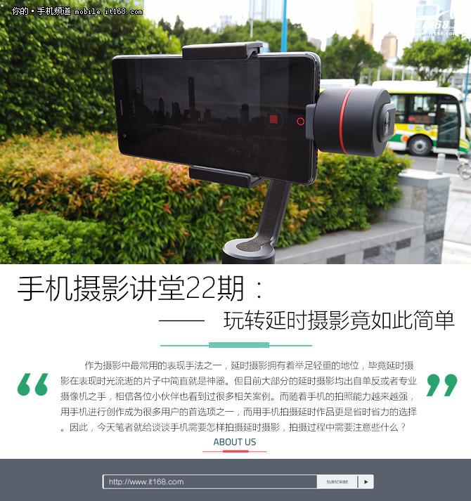 手机摄影讲堂:玩转延时摄影终极指南