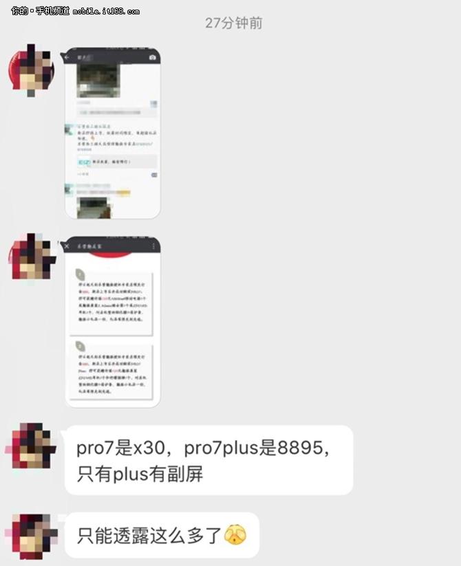 魅族PRO 7 Plus将搭载8895处理器