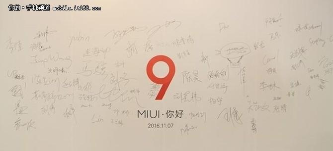 为什么米粉都期待 MIUI 9发布前瞻