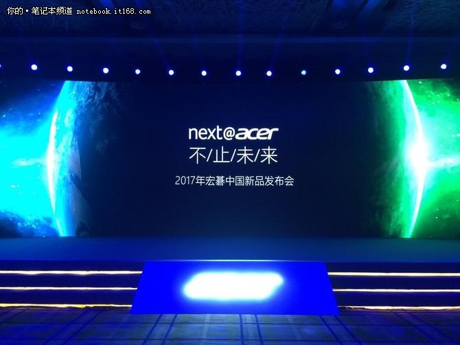 宏碁acer在中国推出多款2017新品