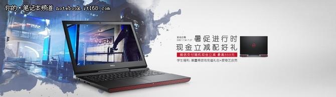 大屏笔记本直降千元 畅享四年全智服务