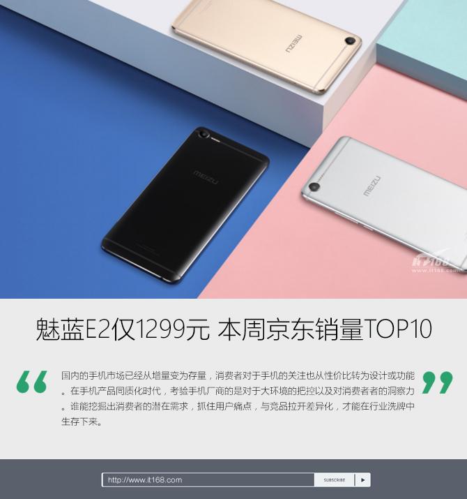 魅蓝E2仅售1299元 本周京东销量TOP10