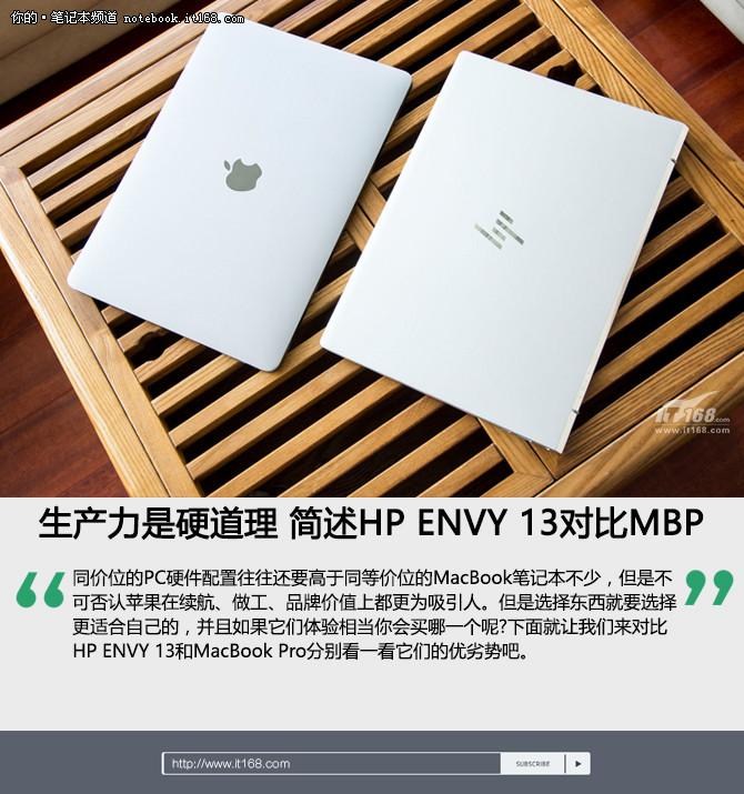 生产力是硬道理 简述HP envy 13对比MBP