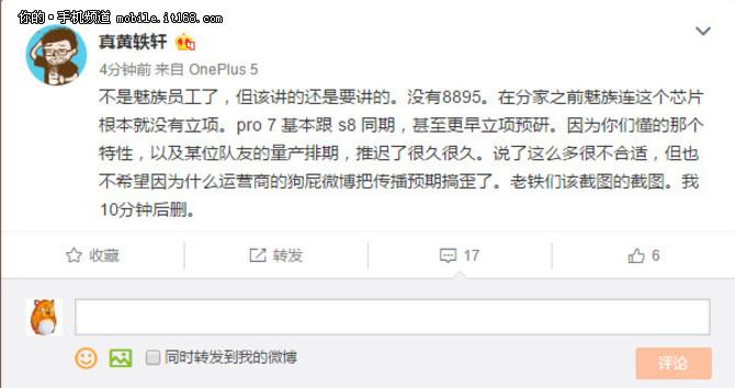 并没有8890 双屏基本确定 魅族Pro7月底发布