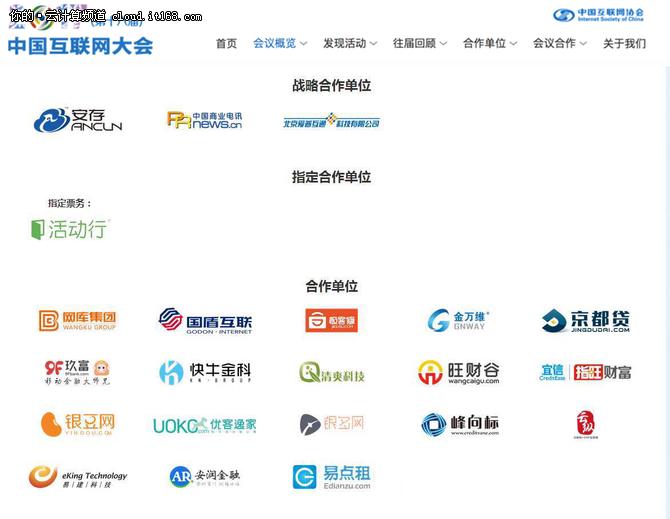 办公电脑租赁新业态2017中国互联网大会