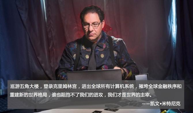 世界头号传奇黑客首度来华