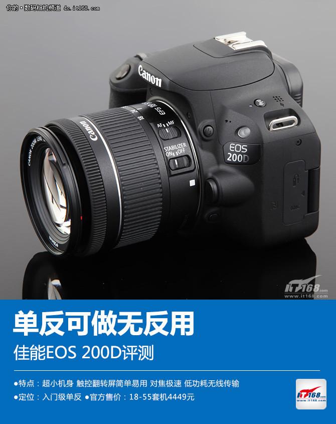 单反可做无反用 佳能 EOS 200D评测