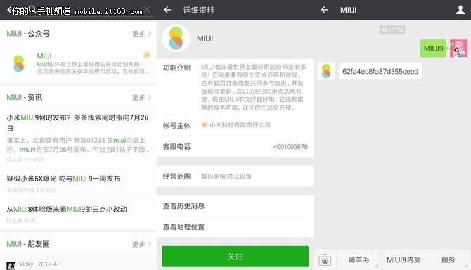 MIUI9内测招募正式开启  可通过微信抢先报名
