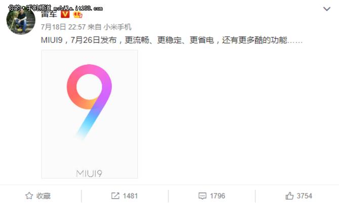 雷军:MIUI 9还有更多酷的功能
