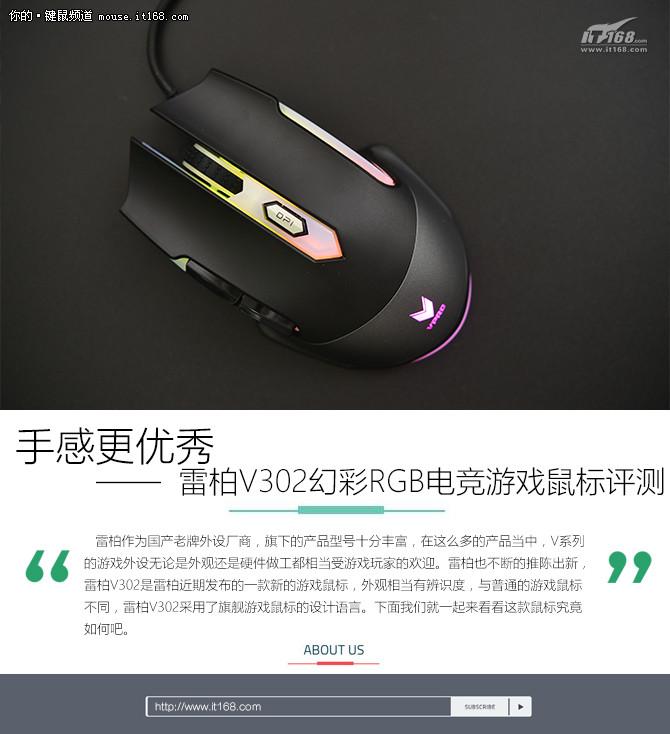 手感更优秀 雷柏V302幻彩游戏鼠标评测