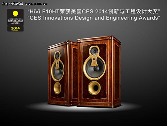 CES创新大奖得主 惠威科技F10HT魅力无限
