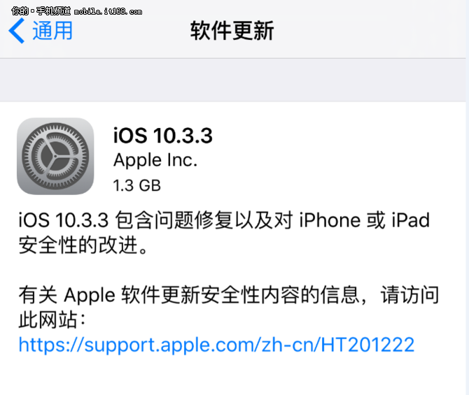 苹果正式发布iOS 10最终版:10.3.3