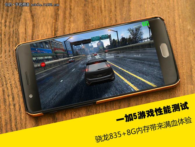 一加5游戏测试:骁龙835+8G内存体验满血