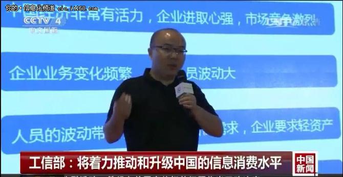 央视CCTV报道共享经济新业态 办公电脑