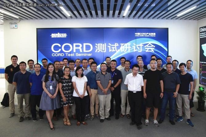 首次CORD测试研讨会成功举办