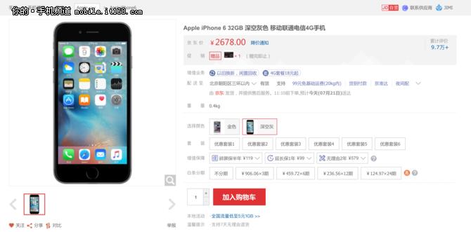 新版iPhone 6价格下调 推新配色
