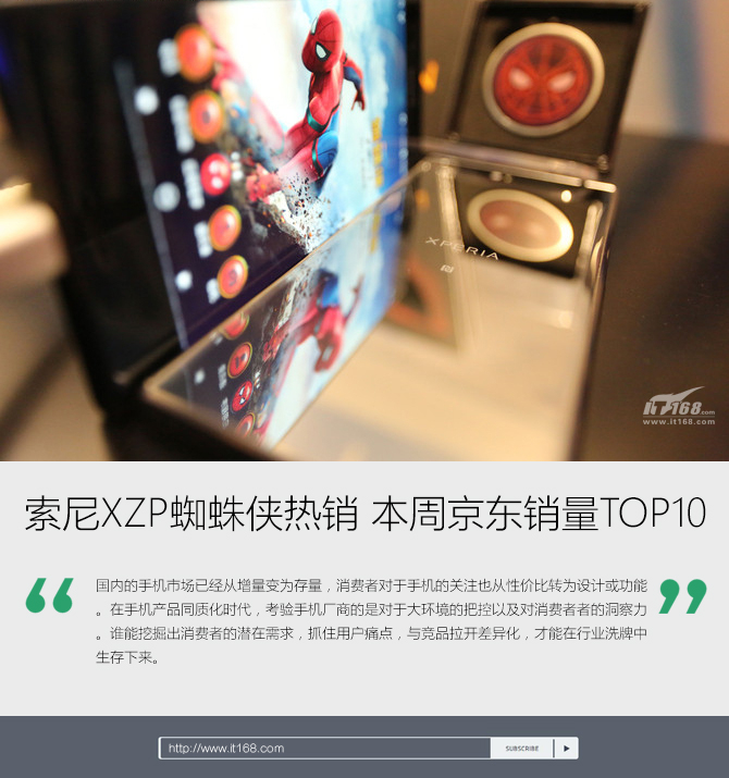 索尼XZP蜘蛛侠热销 本周京东销量TOP10