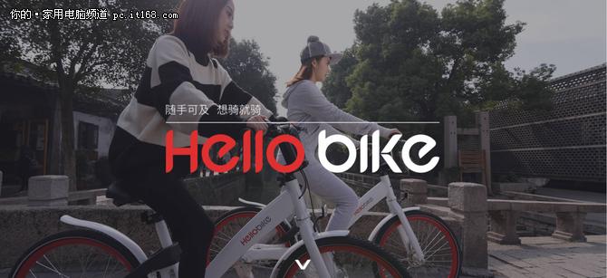 这个夏天,宁美国度与Hellobike邂逅了