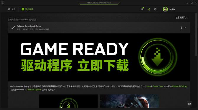 GFE更新参与活动可获NVIDIA信仰U盘