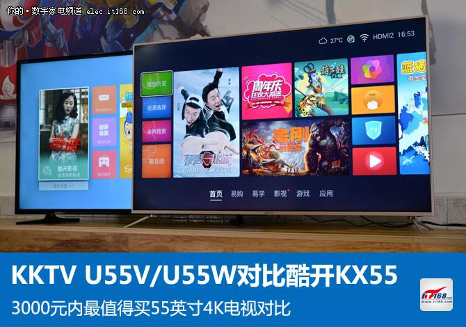 KKTV U55VU55W怒怼酷开KX55
