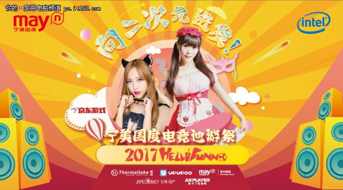 ACG大作战海选结束上海首站落户2017CJ