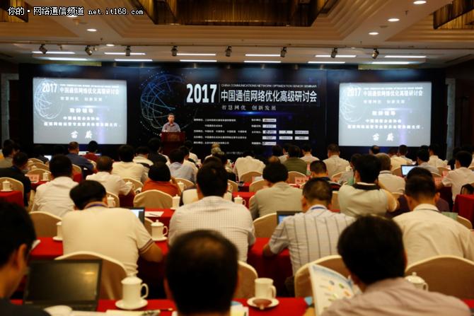 """""""2017年中国通信网络优化高级研讨会"""""""