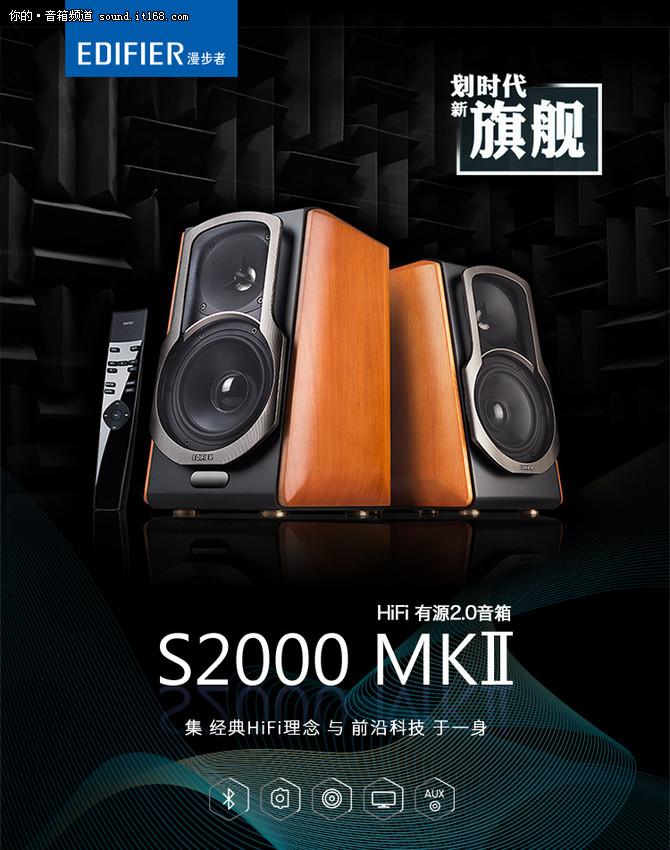 三款高保真音箱齐聚 启动夏日音乐模式