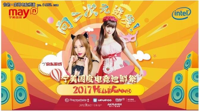 2017China Joy 宁美国度开启二次元盛宴