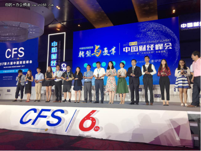 中国财经峰会召开,柯尼卡美能达获奖