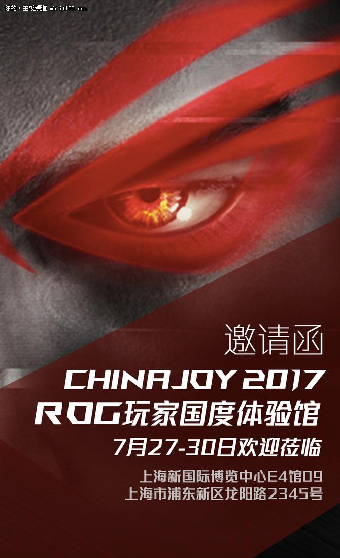 华硕主板ChinaJoy2017全面出击
