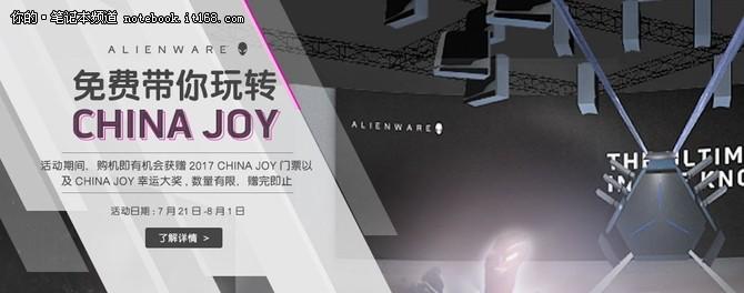 Alienware限时重磅特惠 购机送CJ门票