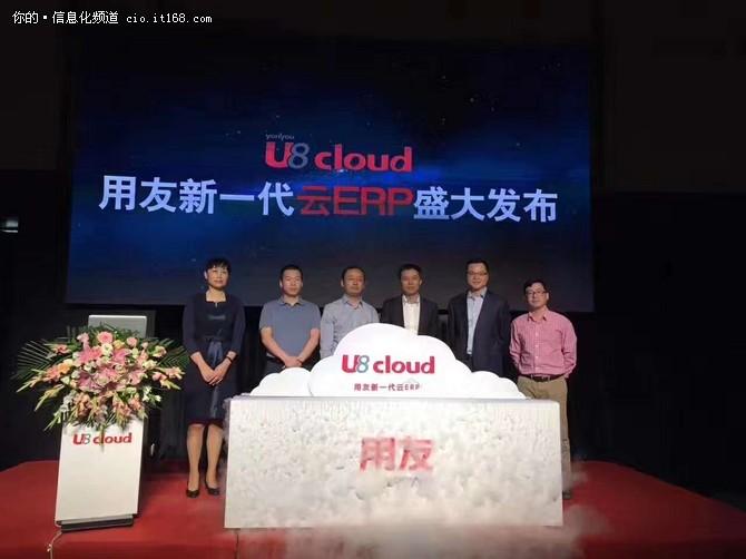 用友发布新一代云ERP :U8 cloud