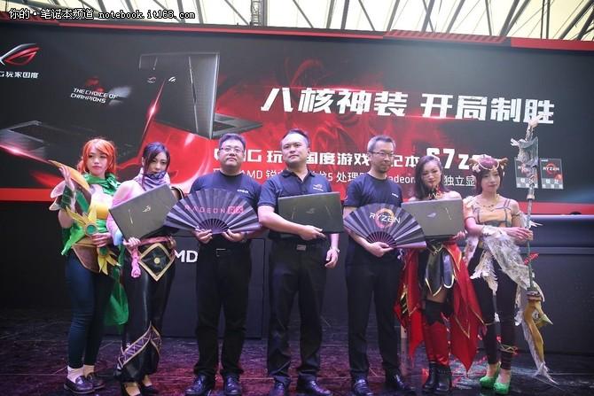 八核性能怪兽ROG Strix S7ZC 亮相AMD