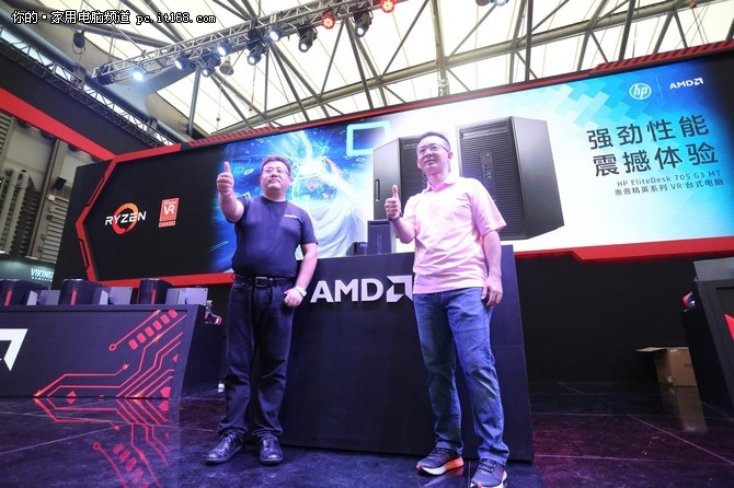 AMD联手惠普发布精英系列VR电脑