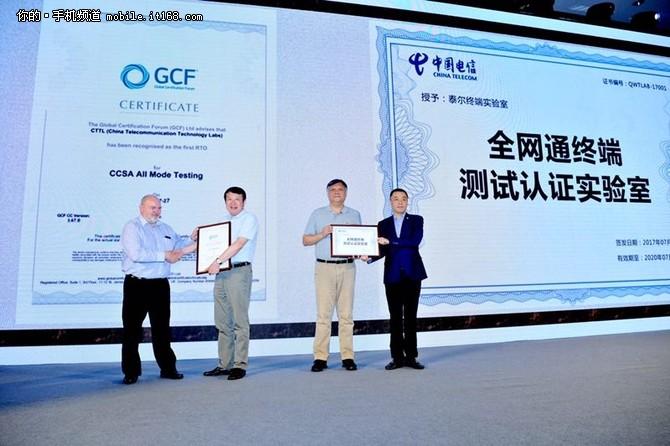 全网通成国际标准 泰尔实验室获GCF认证