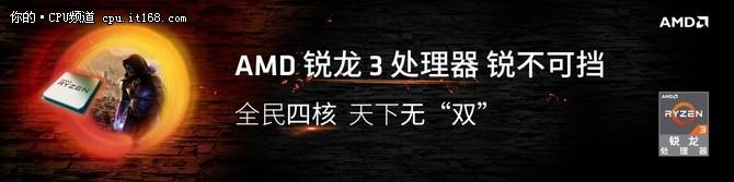 AMD发布锐龙3处理器