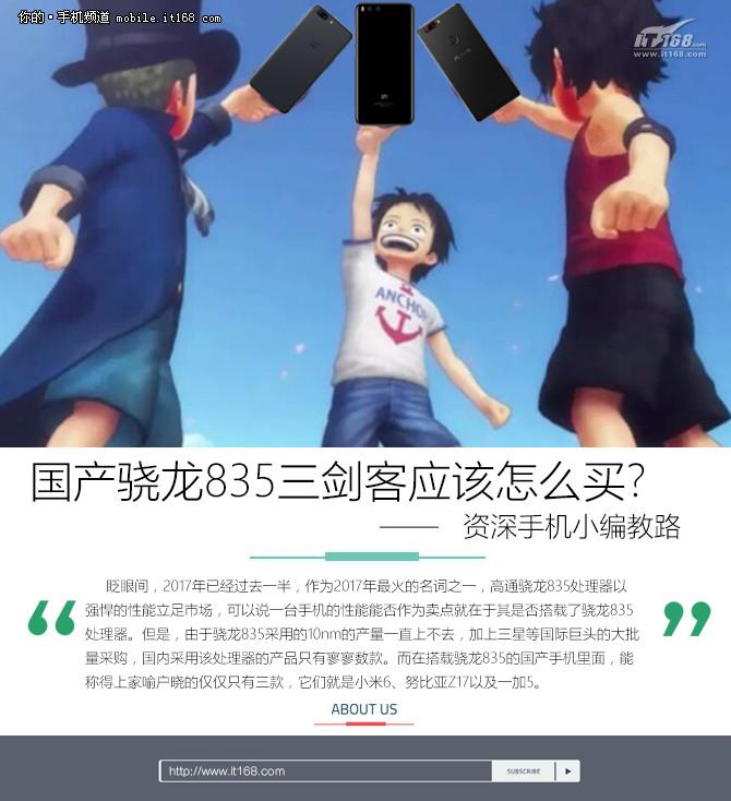 编辑杂谈:国产骁龙835三剑客该怎么买?