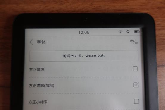 掌阅iReader Light功能体验:新晋全能型选手
