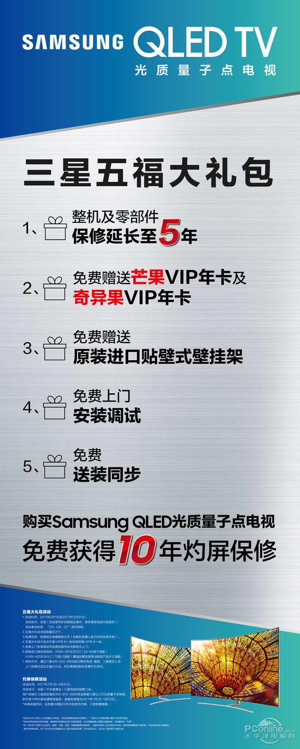 三星QLED电视斩获四大顶级国际奖项
