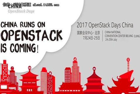 OpenStack受中国热捧 基金会任重道远