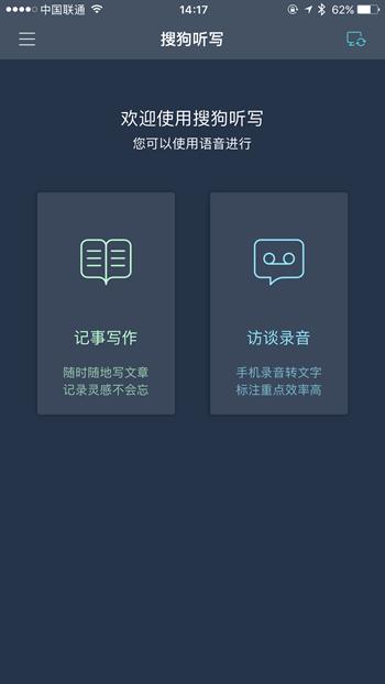 """语音实时变文字 搜狗推出""""搜狗听写"""""""