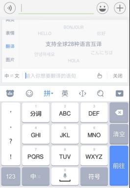 百度手机输入法发布V7.6版本 语言