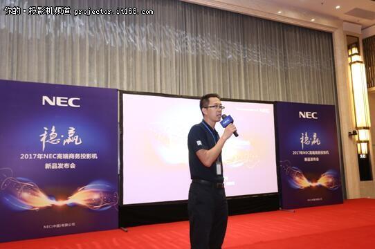商务应用必备利器 NEC重磅发布新品高端商务投影机
