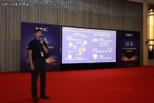 NEC重磅发布新品高端商务投影机