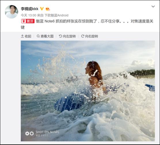 魅族魅蓝Note6或用IMX386 高品质出片惊呆网友