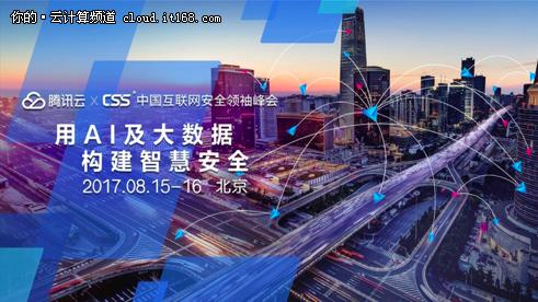 腾讯云公布安全AI布局 构建智慧安全