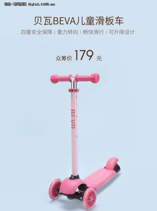 小米众筹上架贝瓦儿童滑板车 售价179元