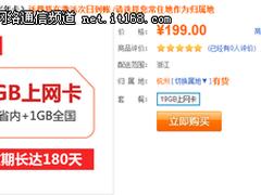 假期新品 19GB无线上网卡199元 玩转暑假不下线