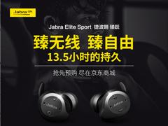 全新Jabra Elite Sport 捷波朗 臻跃 亮相